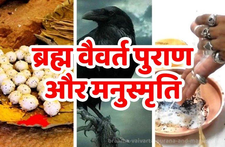 brahma vaivarta purana and manusmriti