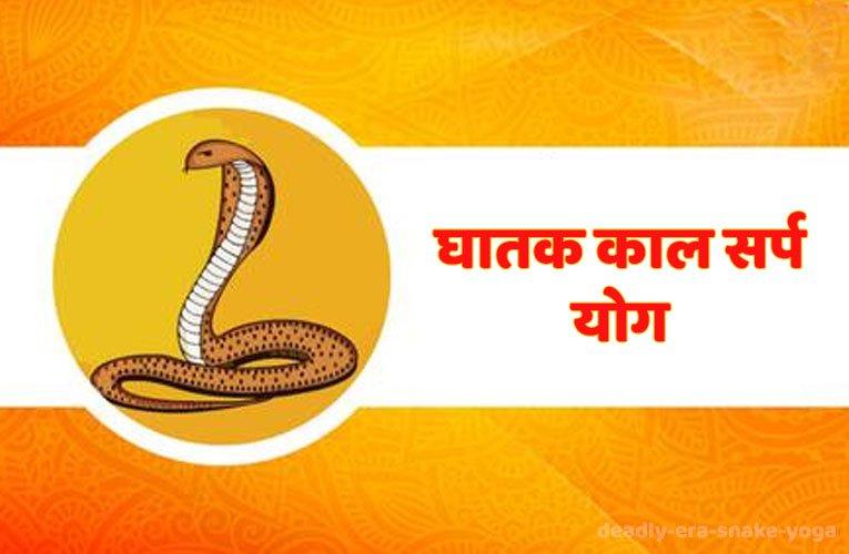 deadly era snake yoga