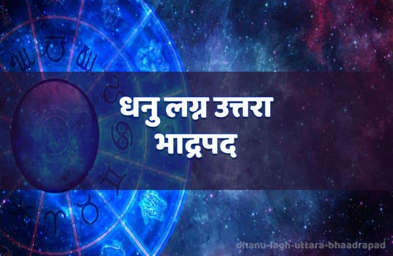 dhanu lagn uttara bhaadrapad