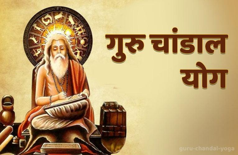 guru chandal yoga