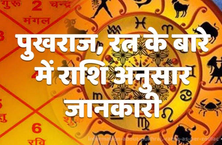 Information about Pukhraj, Ratna as per zodiac