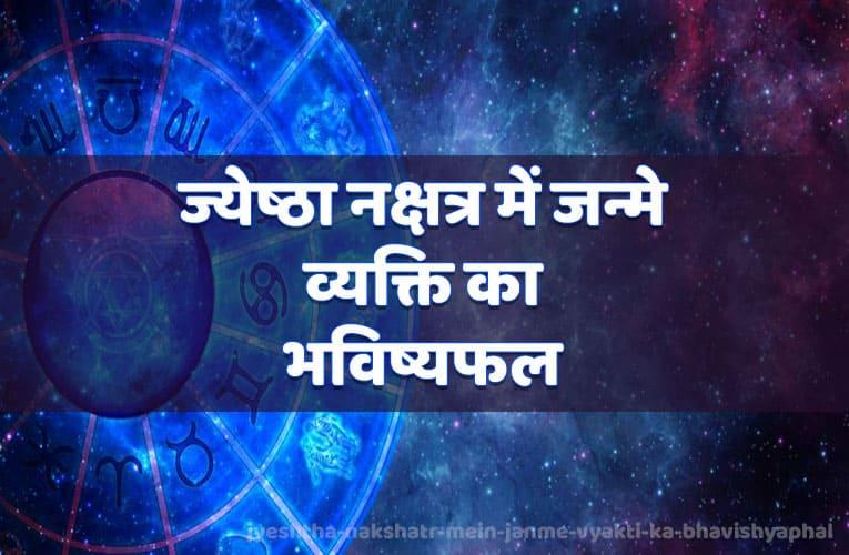 jyeshtha nakshatr mein janme vyakti ka bhavishyaphal