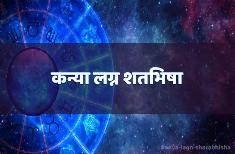 kanya lagn shatabhisha