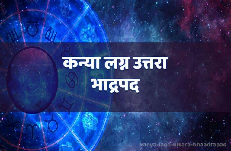 kanya lagn uttara bhaadrapad