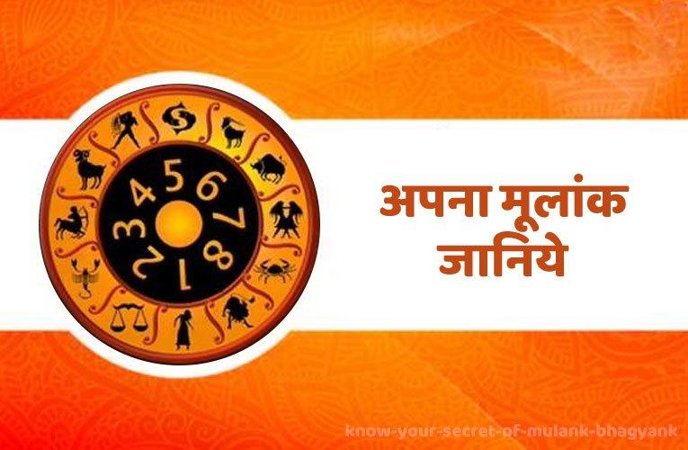 know your secret of mulank bhagyank
