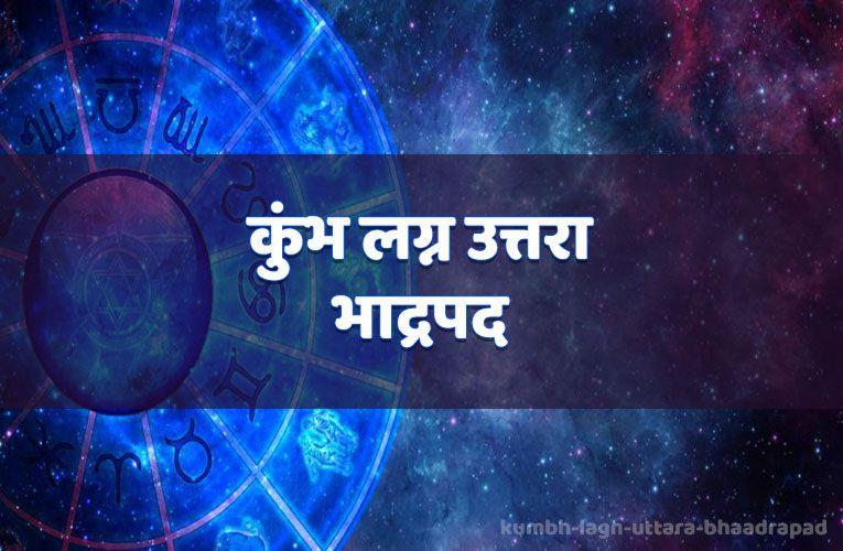 kumbh lagn uttara bhaadrapad