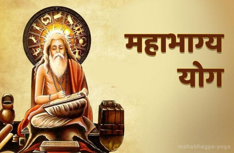 mahabhagya yoga