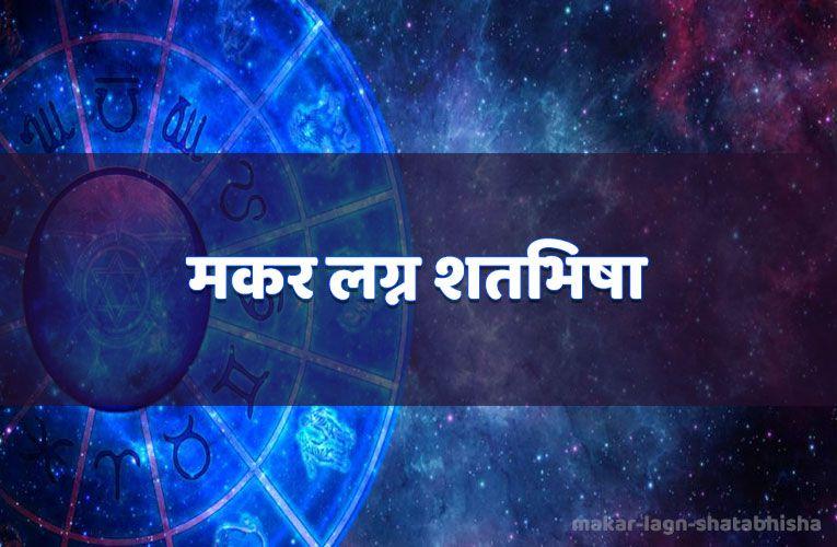 makar lagn shatabhisha