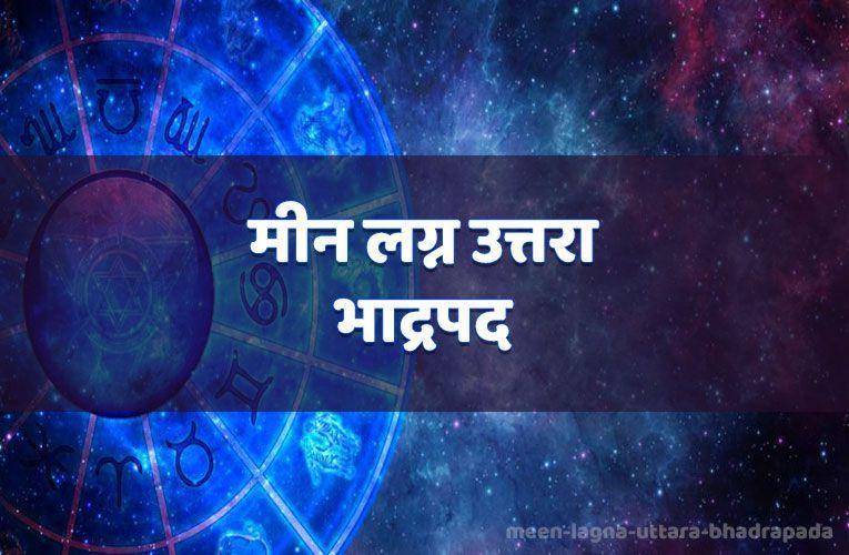meen lagna uttara bhadrapada
