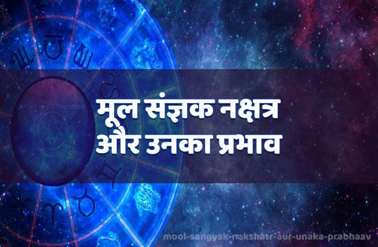 mool sangyak nakshatr aur unaka prabhaav