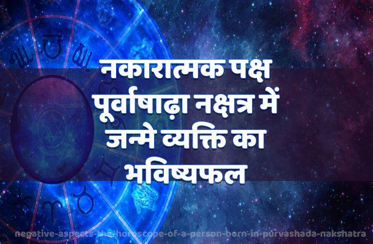 negative aspects the horoscope of a person born in purvashada nakshatra