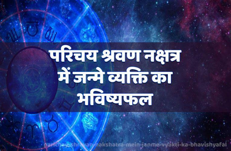 parichay shravan nakshatra mein janme vyakti ka bhavishyafal