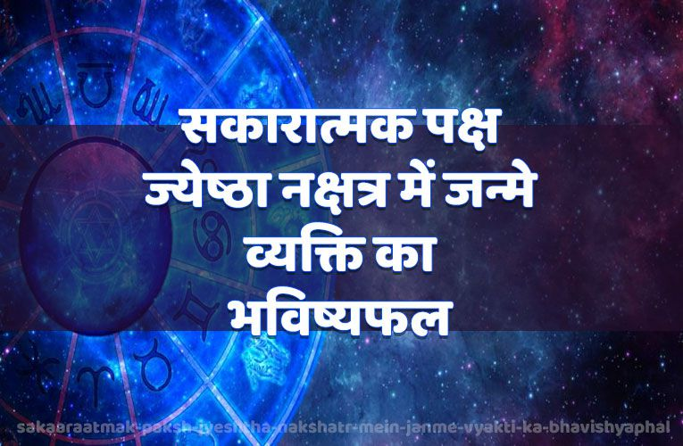 sakaaraatmak paksh jyeshtha nakshatr mein janme vyakti ka bhavishyaphal