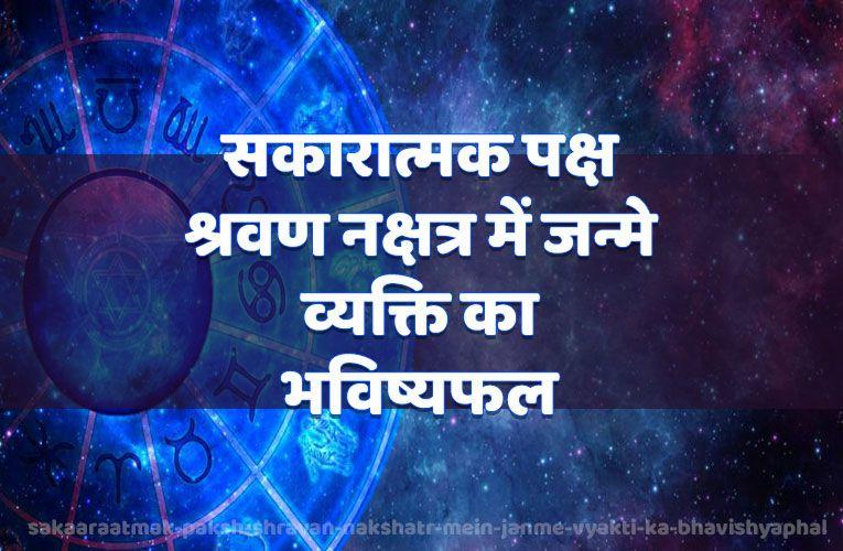 sakaaraatmak paksh shravan nakshatr mein janme vyakti ka bhavishyaphal