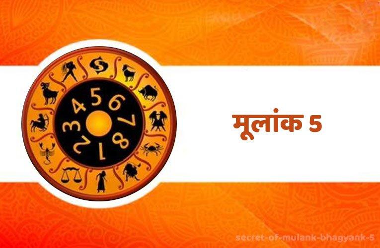 secret of mulank bhagyank 5