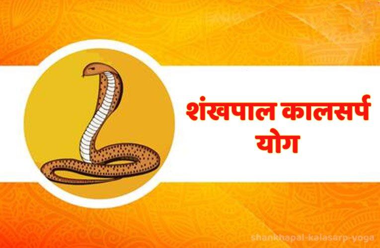 shankhapal kalasarp yoga