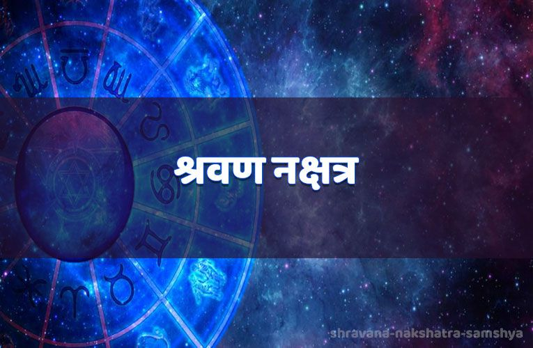 shravana nakshatra samshya
