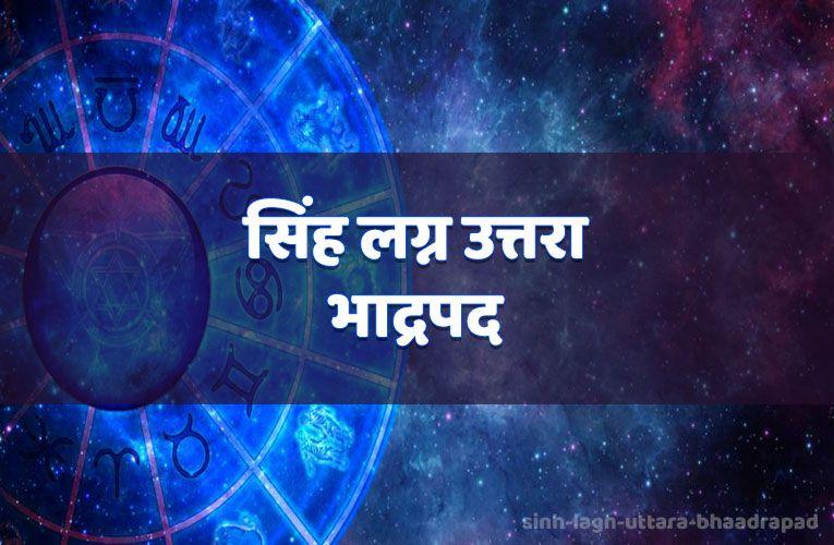 sinh lagn uttara bhaadrapad
