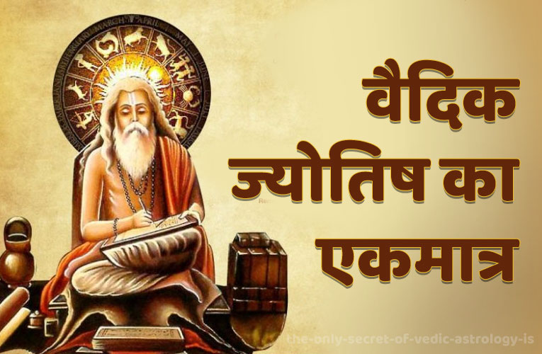 the only secret of vedic astrology is