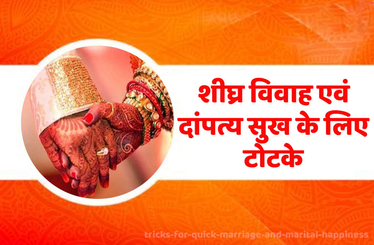tricks for quick marriage and marital happiness