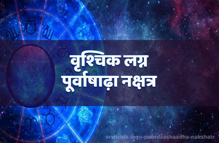 vrshchik lagn poorvaashaadha nakshatr