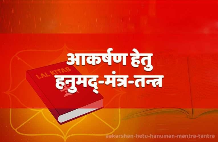aakarshan hetu hanuman-mantra-tantra