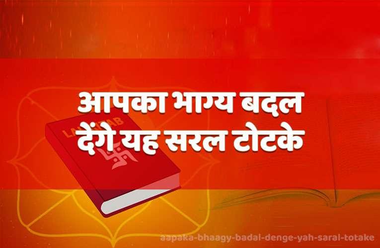 aapaka bhaagy badal denge yah saral totake