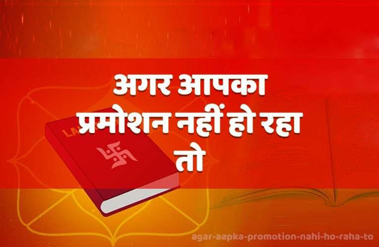 agar aapka promotion nahi ho raha to
