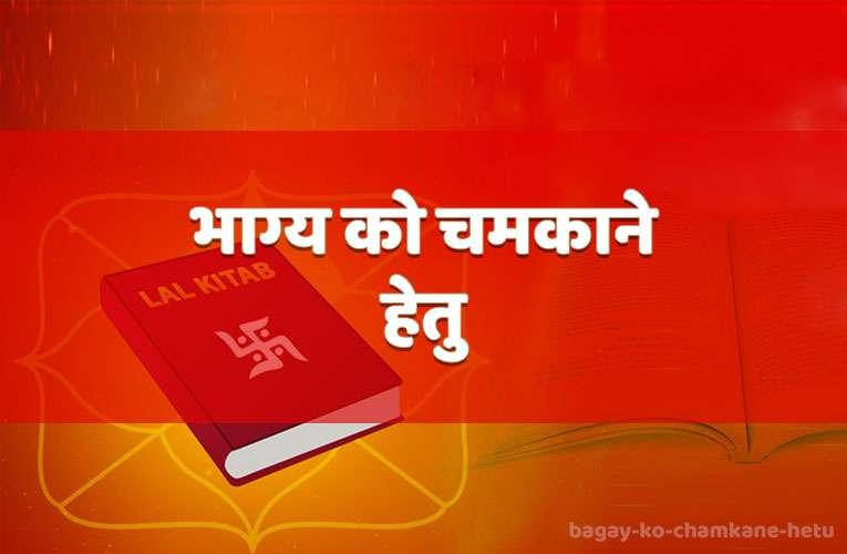 bhaagy ko chamakaane hetu