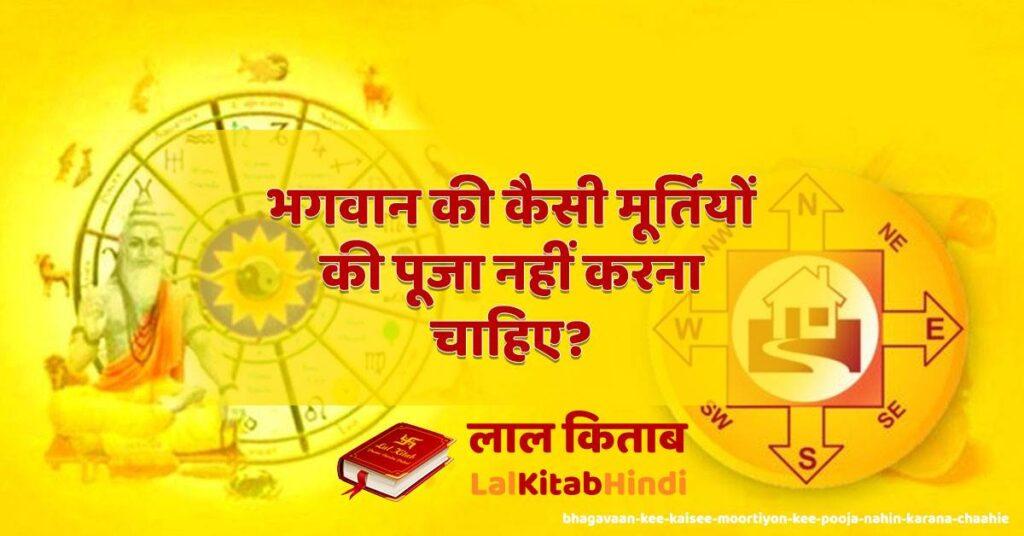 bhagavaan kee kaisee moortiyon kee pooja nahin karana chaahie?