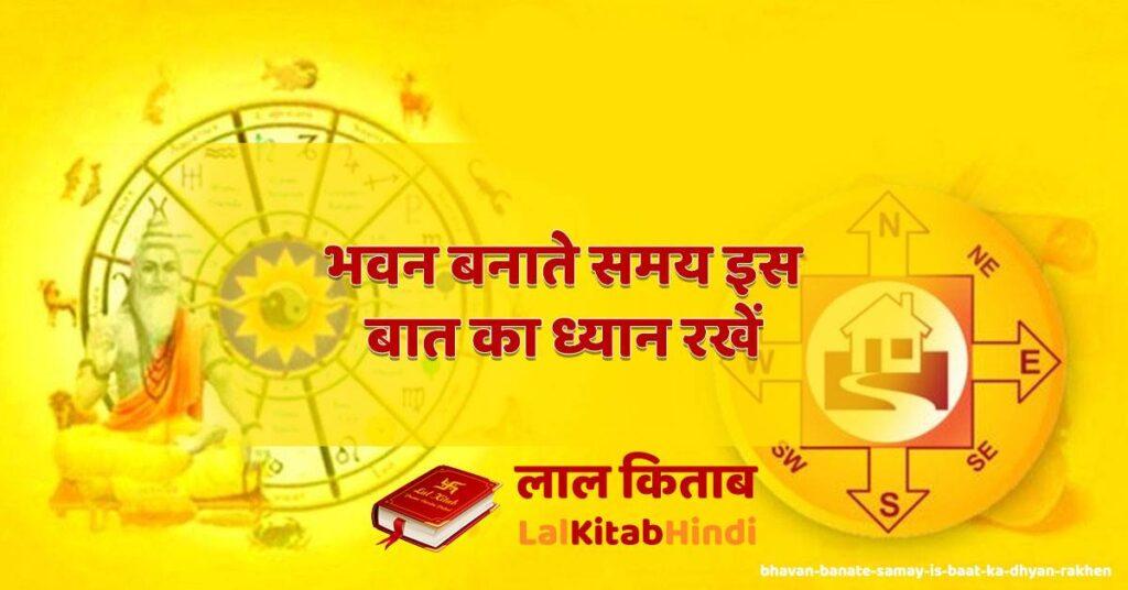 bhavan banate samay is baat ka dhyan rakhen