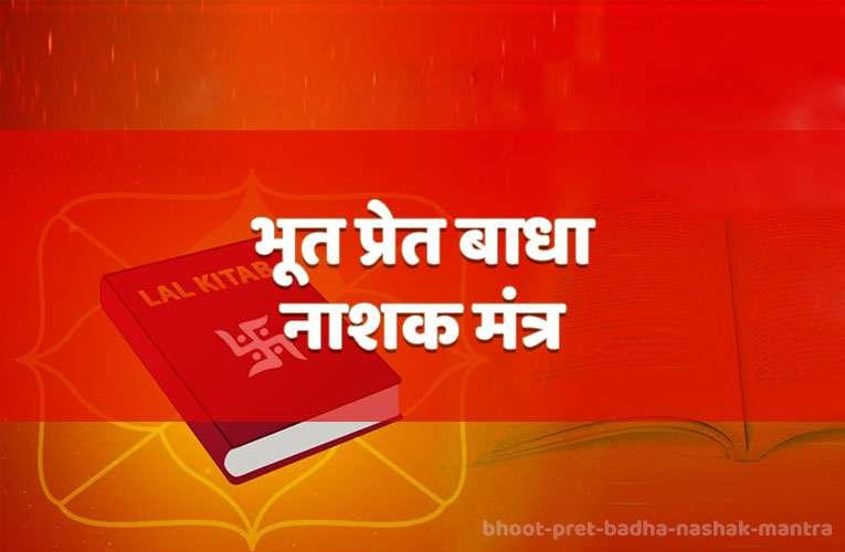 bhoot pret badha nashak mantra