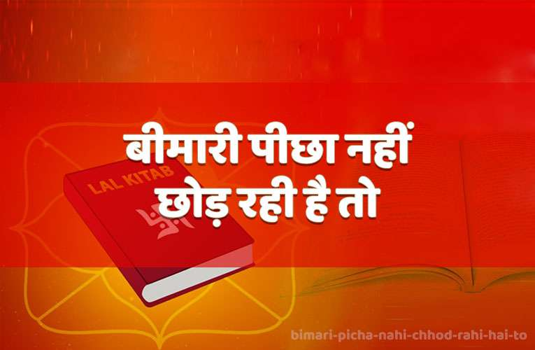 beemaaree peechha nahin chhod rahee hai to