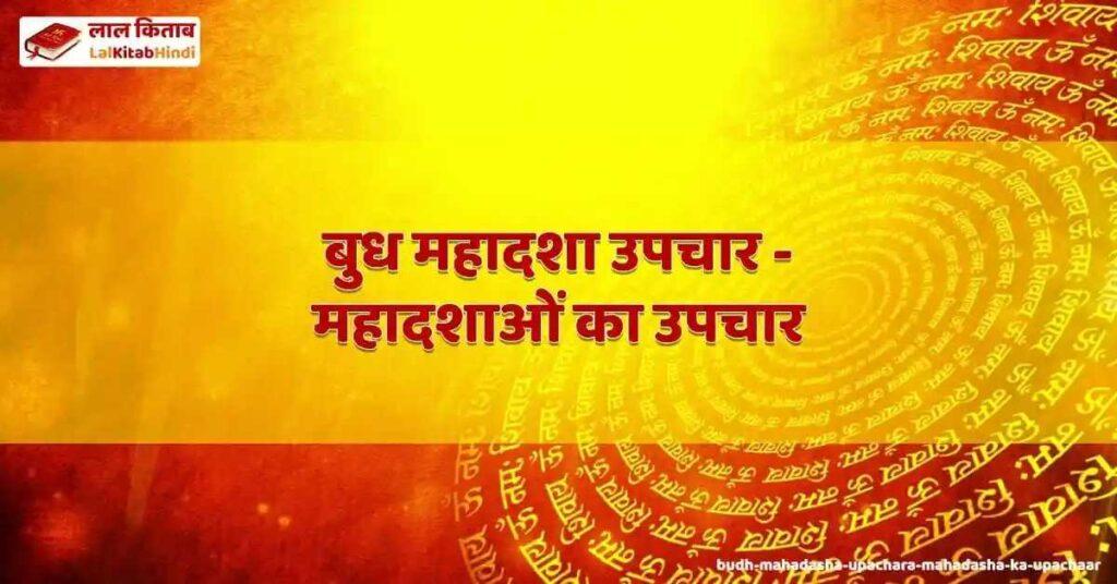 budh mahadasha upachara - mahadasha ka upachaar