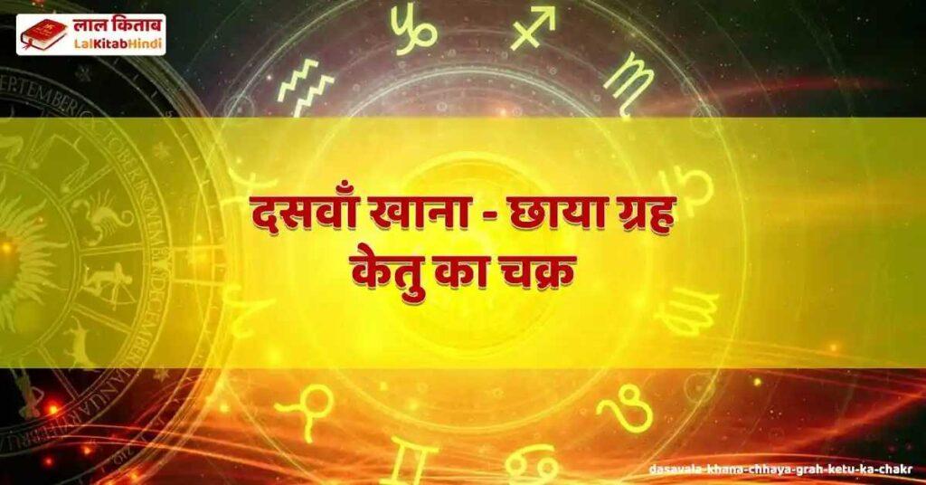 dasavala khana - chhaya grah ketu ka chakr