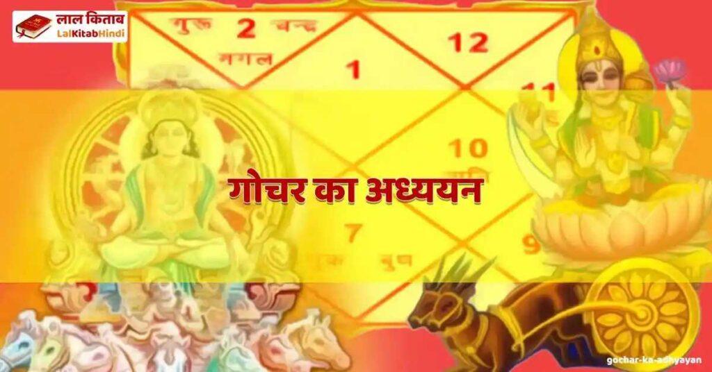 gochar ka adhyayan
