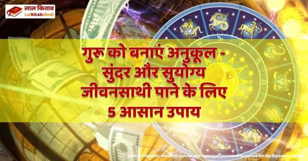 guru ko banaen anukool - sundar aur suyogya jeevansathi paane ke lie 5 aasaan upaay