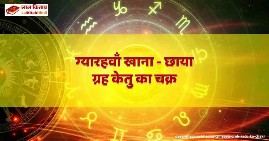 gyaarahavaan khaana - chhaaya grah ketu ka chakr