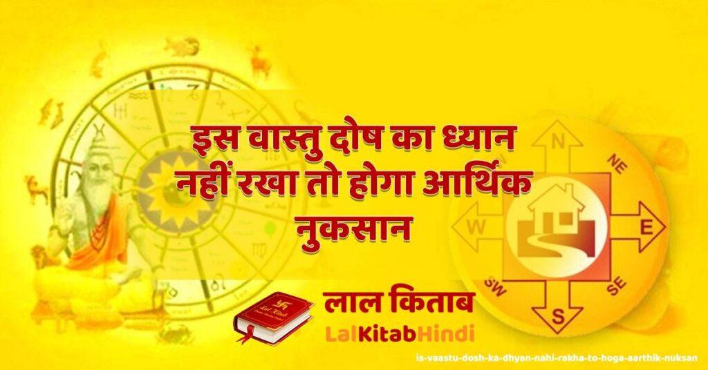 is vaastu dosh ka dhyan nahi rakha to hoga aarthik nuksan