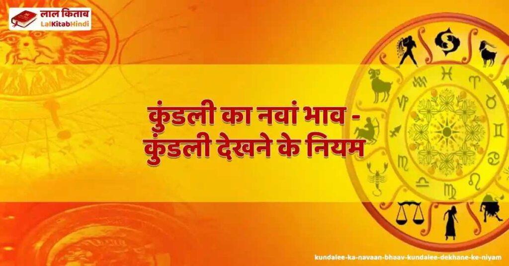 kundalee ka navaan bhaav - kundalee dekhane ke niyam