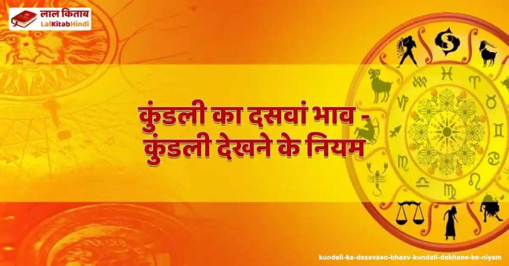 kundali ka dasavaan bhaav - kundali dekhane ke niyam