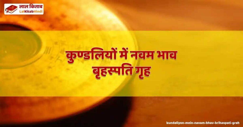 kundaliyon mein navam bhav brihaspati grah