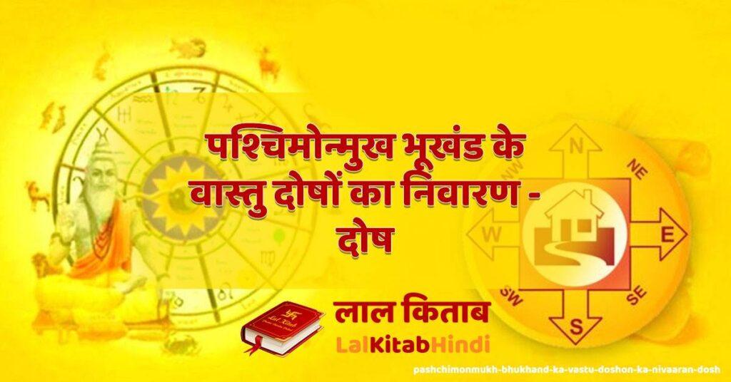 pashchimonmukh bhukhand ka vastu doshon ka nivaaran - dosh