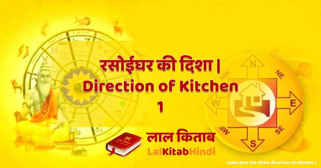 rasoi ghar kis disha | direction of kitchen 1