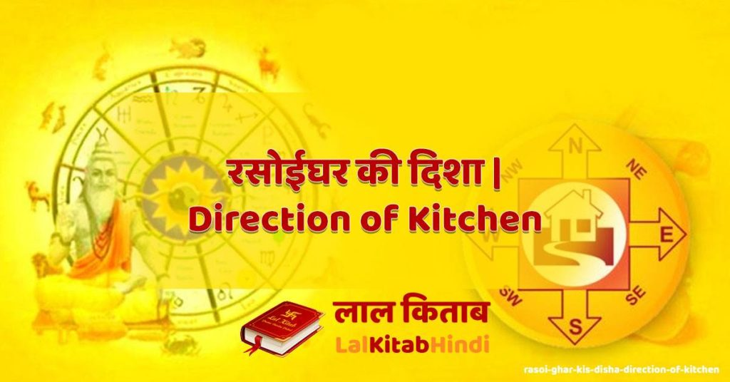 rasoi ghar kis disha | direction of kitchen