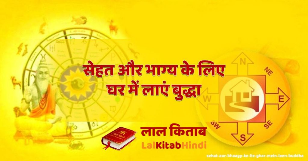 sehat aur bhaagy ke lie ghar mein laen buddha