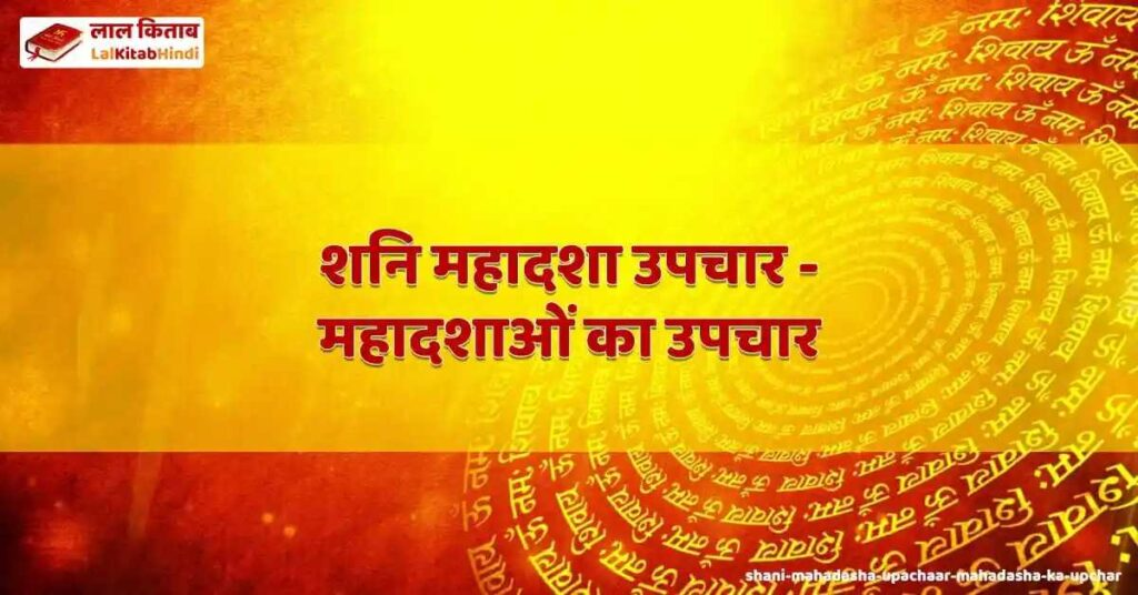shani mahadasha upachaar - mahadasha ka upchar