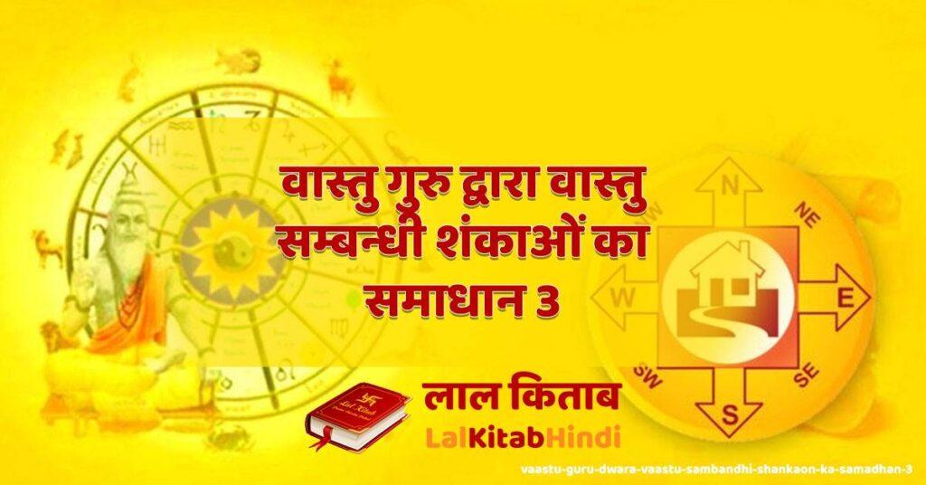 vaastu guru dwara vaastu sambandhi shankaon ka samadhan 3