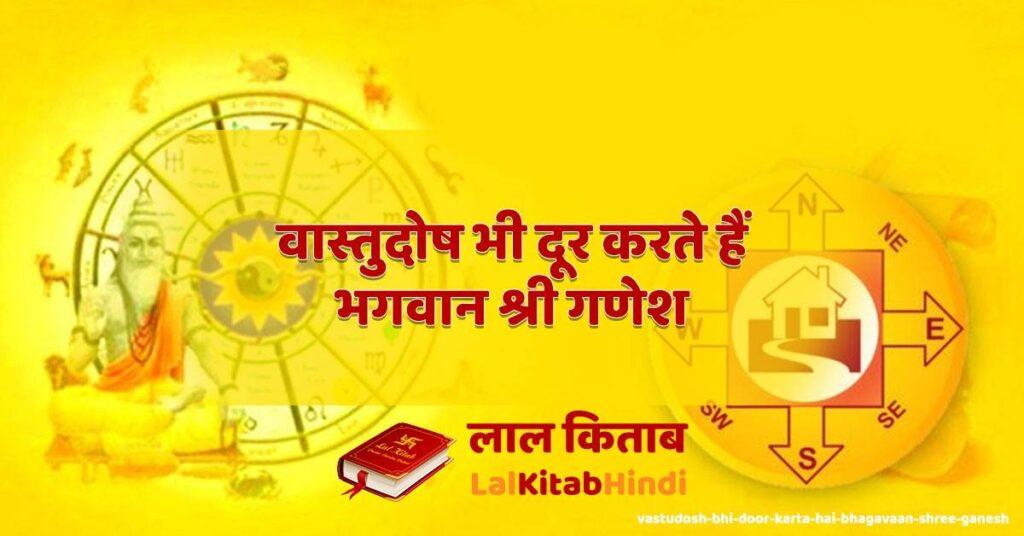 vastudosh bhi door karta hai bhagavaan shree ganesh
