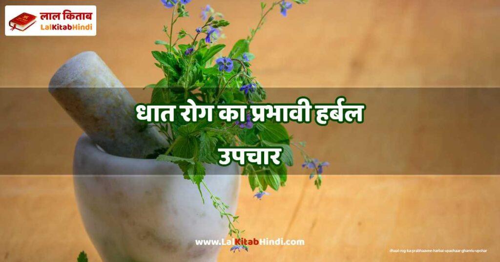 dhaat rog ka prabhaavee harbal upachaar